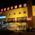 Xinsheng Jiayuan Express Hotel(Beijing Daxing Huangcun Railway Station)