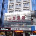 Dayang Hotel Xuanhua Street - Harbin