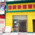 瀋陽金秋快捷旅館