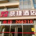Jinmen Zhixing Express Hotel