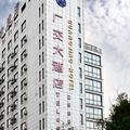 黃山廣交大酒店