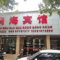 南京尚海賓館