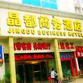 Jingdu Business Hotel - Luoyang