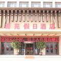 天津善苑假日酒店