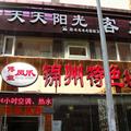 Everyday Sunshine Inn - Dalian