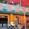 北京景泰園賓館