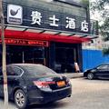 Guishi Chain Hotel Luliang Lishi Yuanyi Road
