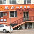 Herbin Xing Ji Hotel