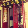Mengshuige Inn - Zhouzhuang