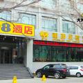 Super 8 Hotel Da Kun - Yinchuan