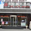 Donglun Xinxing Hotel - Beijing Hotels Booking