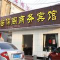 曲阜尚儒閣商務賓館