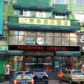 Harbin Apple Holiday Hotel (Gexin Street Romantic Fashion Branch)