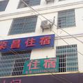三亞榮昌賓館