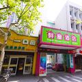Hangzhou Fresh House Hotel Huansha Road