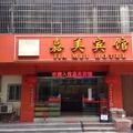 Guangzhou Jiamei Hotel