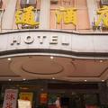 Dongguan Datong Business Hotel