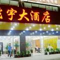 Feiyu Hotel - Changsha