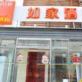 Home Inn Xinjiekou - Beijing