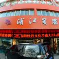 Pujiang Hotel