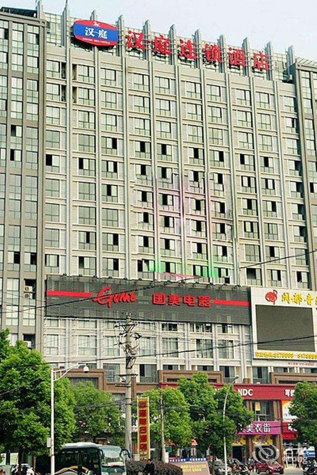 汉庭酒店(咸宁火车站店)