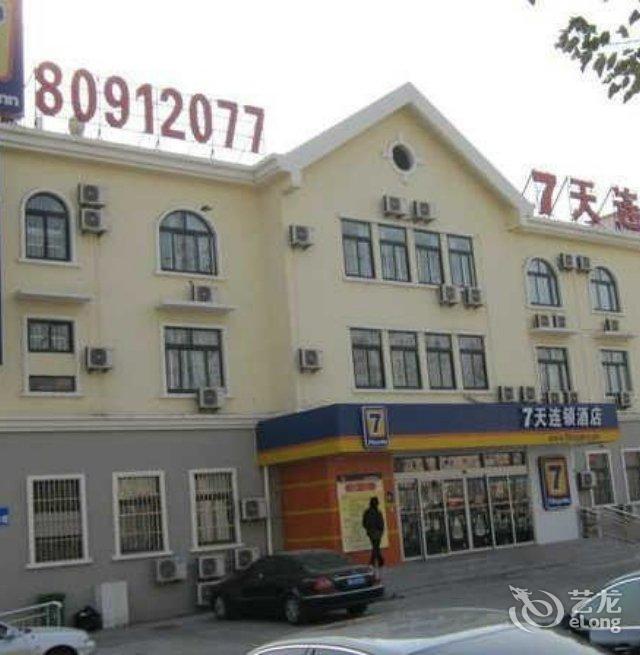 7天连锁酒店(青岛辽阳西路家乐福店)
