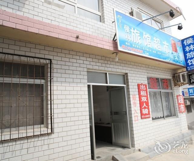 山海关田庄侯林旅馆