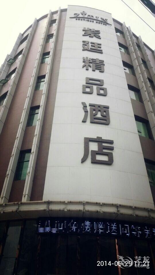 乌鲁木齐华美紫轩大酒店