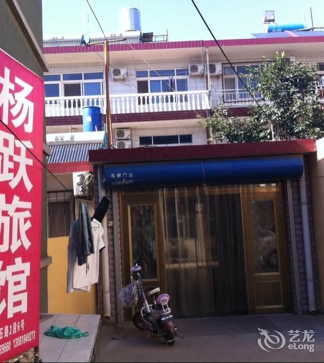 山海关杨跃家庭旅馆