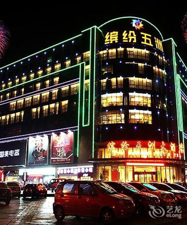 蓬莱黄金河度假村酒店图片