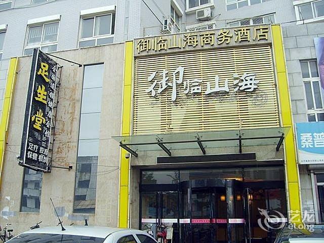 山海关庭旅馆