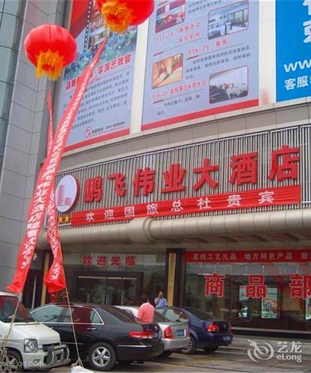 中国白沟鹏飞伟业大酒店(保定)