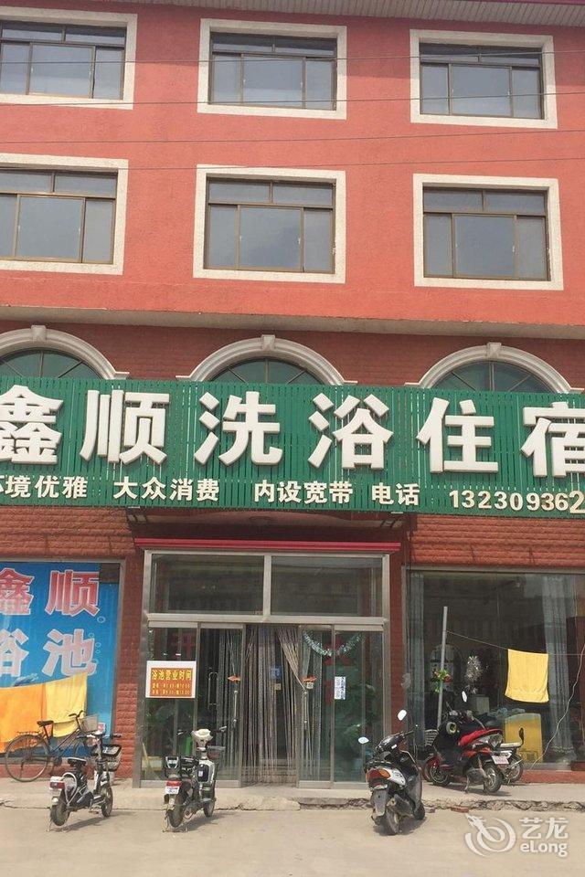 山海关鑫顺旅馆
