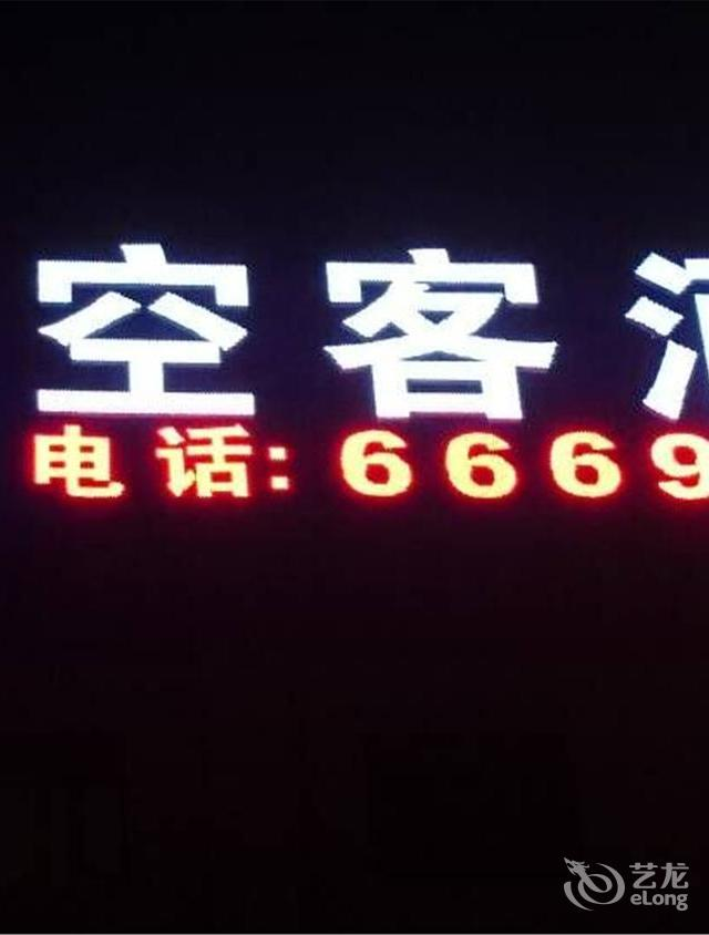 空客酒店(广州白云机场人和地铁站店)