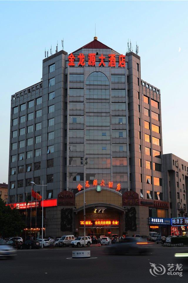 秦皇岛金龙源大酒店