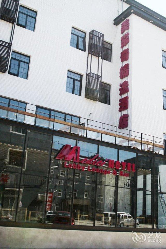 北京美第奇精选酒店