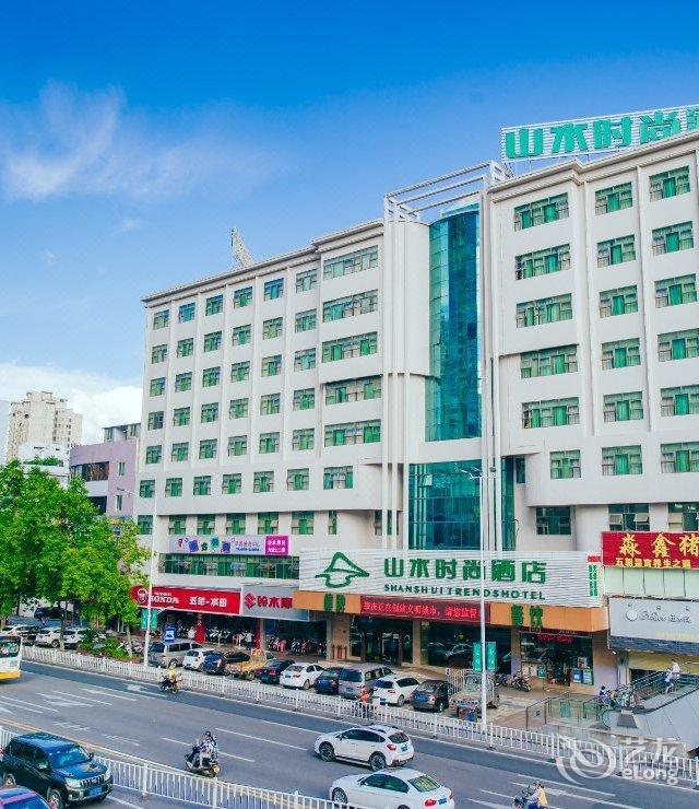 山水时尚酒店(肇庆牌坊公园店)