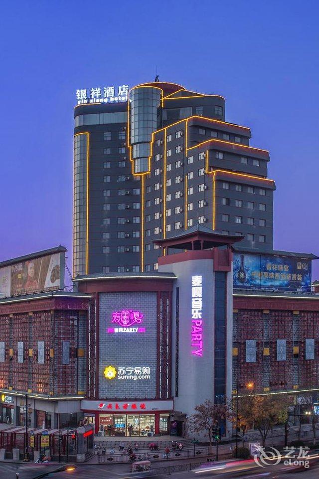 银祥酒店(开封清明上河园店)