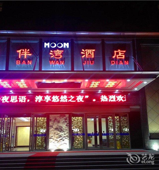月伴湾酒店(许昌许继大道店)
