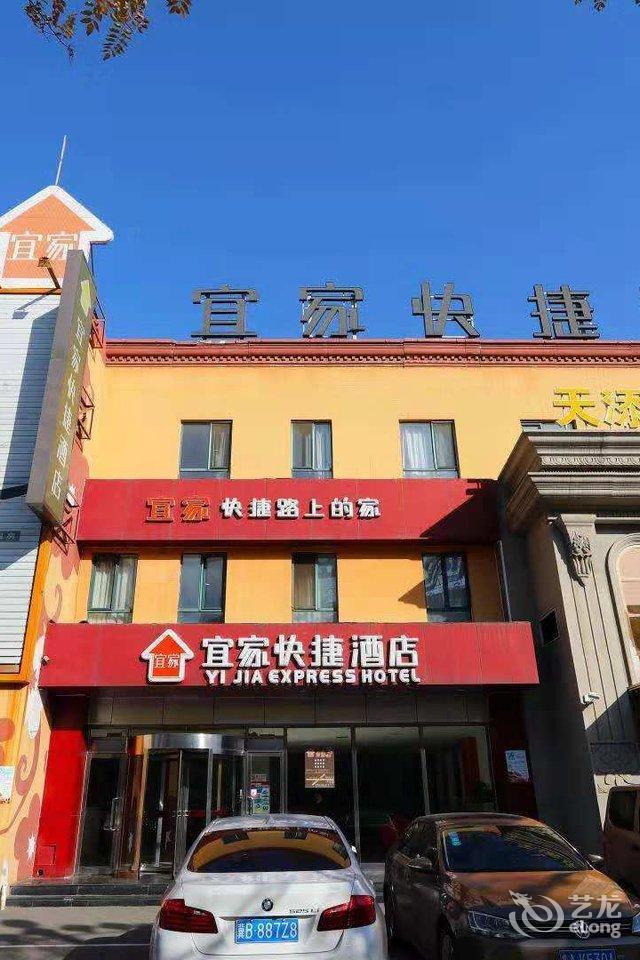 宜家酒店(沈阳于洪广场地铁站店)