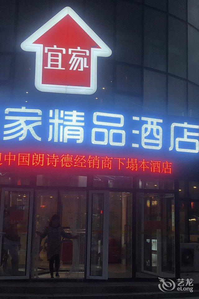 宜家精品酒店(沈阳张士开发大道地铁站店)