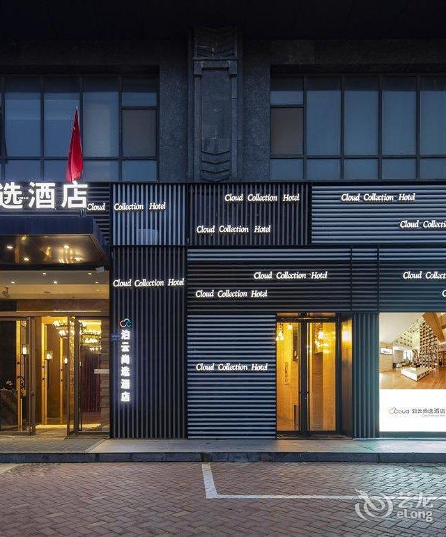泊云尚选酒店(许昌万达广场店)