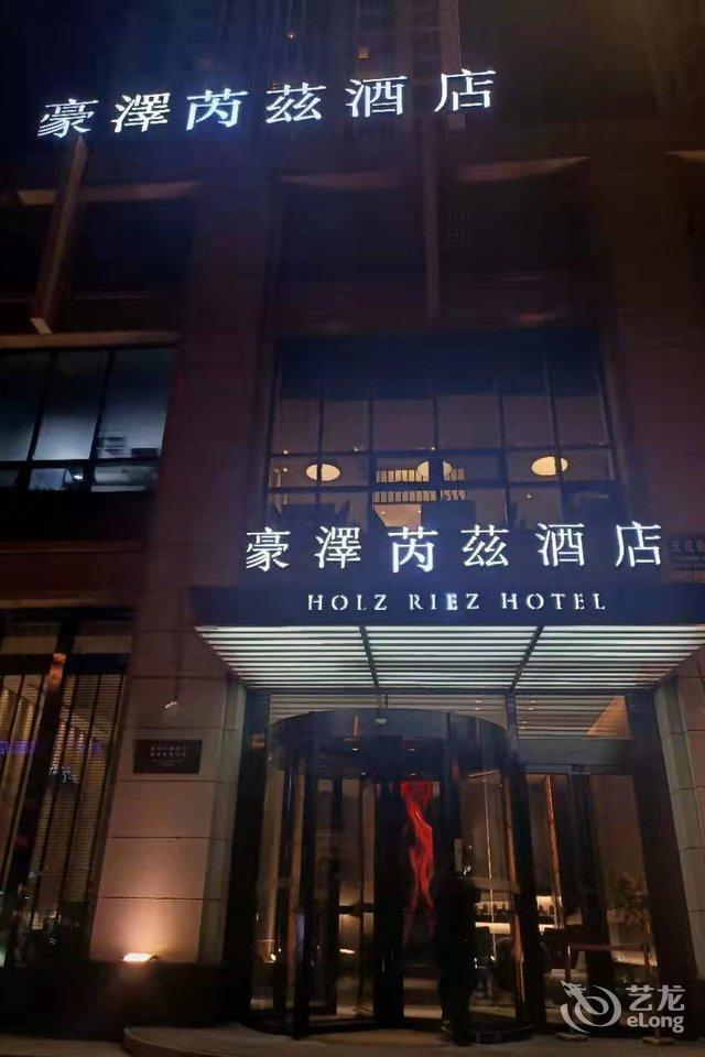 豪泽芮兹酒店(沈阳奥体万达东北医院店)