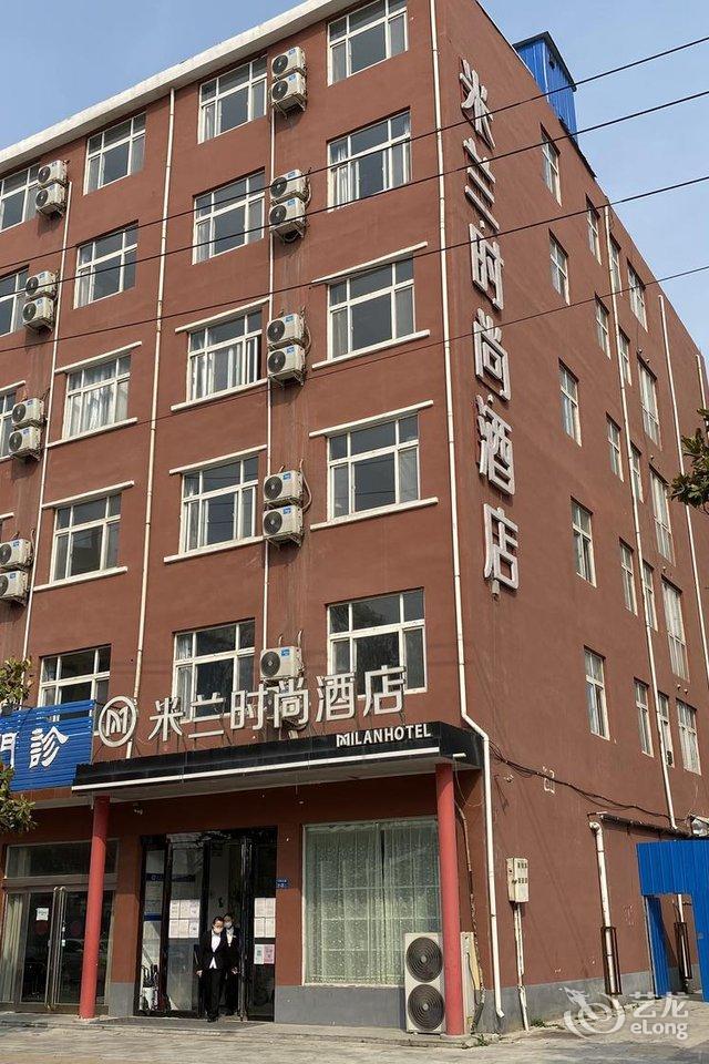 米兰时尚酒店(郑州新郑国际机场店)