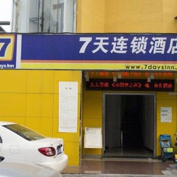 7天连锁酒店(珠海吉大中电大厦店)