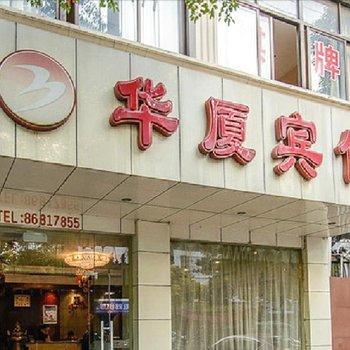 江阴华厦宾馆