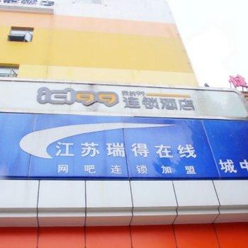 ID99连锁酒店(江阴城中中街店)