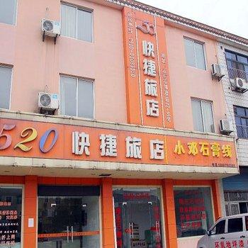 江阴520快捷旅店
