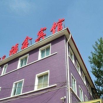 西宁福鑫宾馆