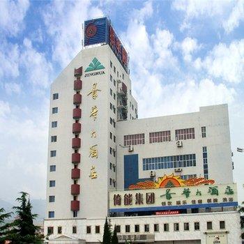 兰州景华商务大酒店